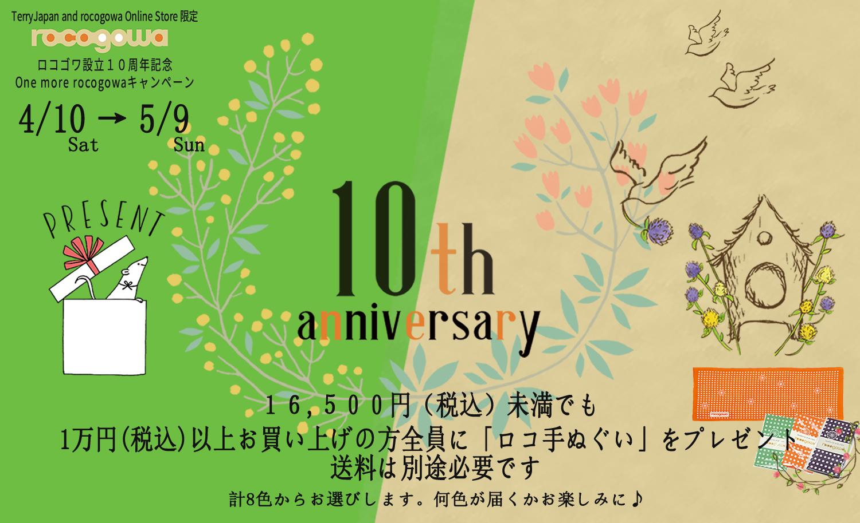 10周年記念キャンペーン-2