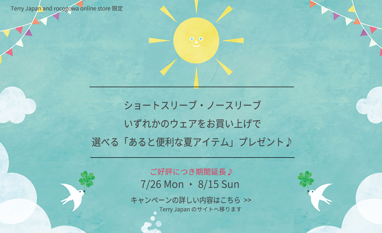21夏キャンペーン